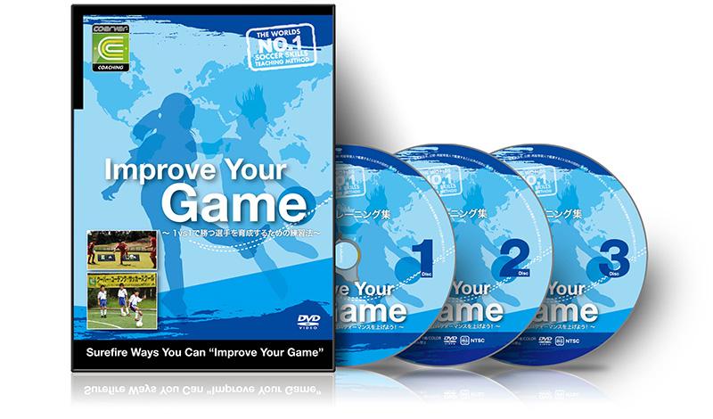 Improve Your Game ~1vs1スキルを向上させるための練習法~