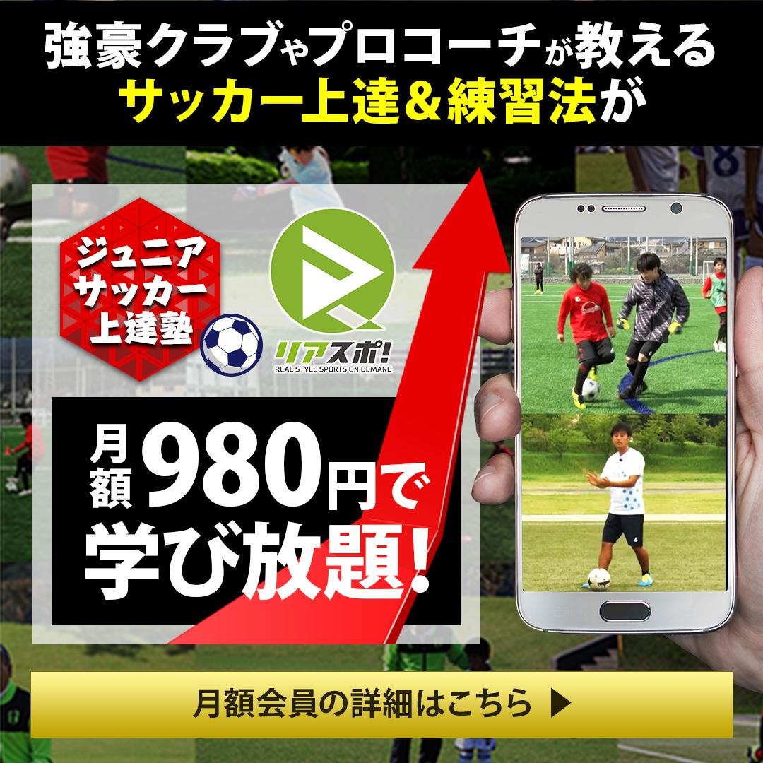 月額980円でサッカー上達レッスン動画が見放題